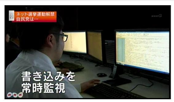 ネトウヨ 自民党 工作員 バイトに関連した画像-06