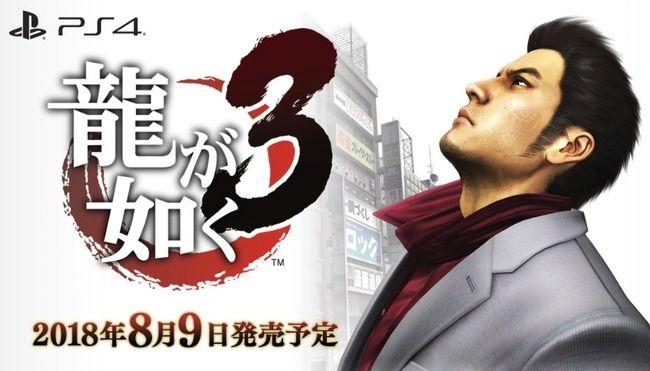 TSUTAYAランキング 龍が如く3 売上に関連した画像-01