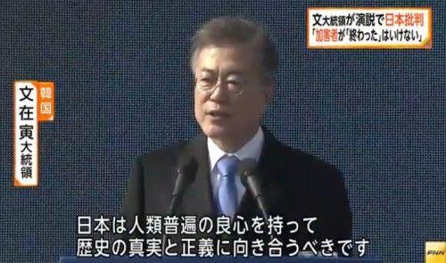 レーダー照射事件 韓国 逆ギレ 安倍総理 政治利用に関連した画像-01