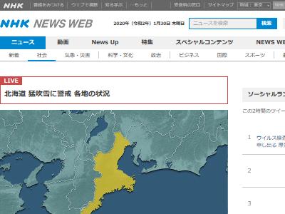 新型肺炎 コロナウイルス 感染 京都 三重県 武漢 中国に関連した画像-02