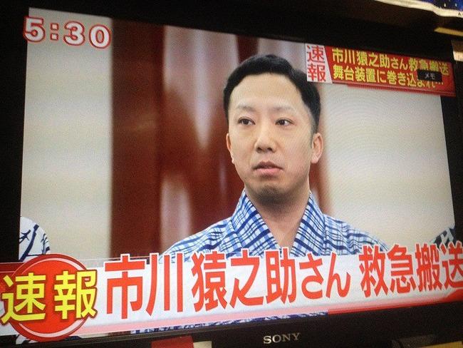 歌舞伎 市川猿之助 ワンピース スーパー歌舞伎 骨折 搬送に関連した画像-04
