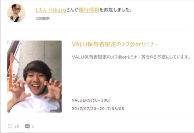 ユーチューバー ヒカル VALU 詐欺 インサイダー 釈明 買い戻しに関連した画像-06