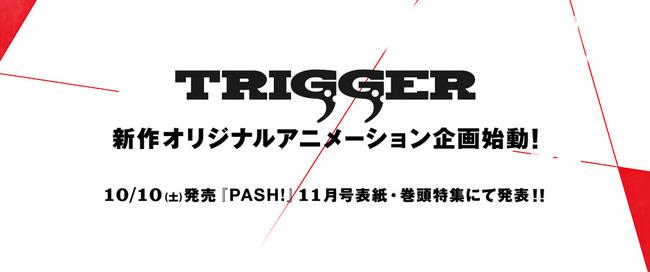 トリガー キルラキル オリジナルアニメ 虚淵玄に関連した画像-03
