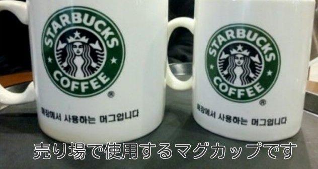 韓国人記者「日本のスタバってまだ使い捨て容器なの?おっくれてる〜笑」→韓国は便器並みに汚いカップでした