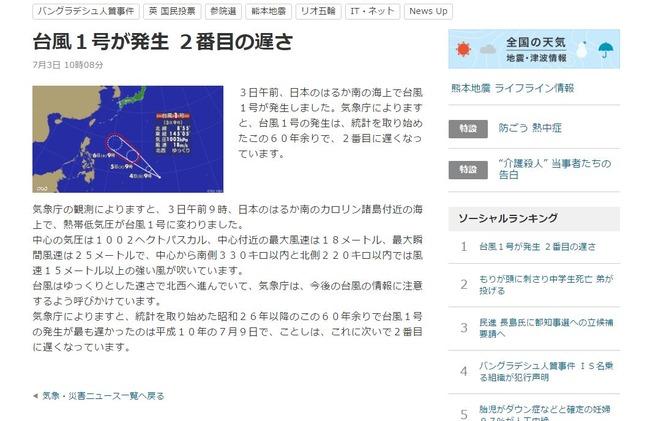 台風 気象庁 異常気象に関連した画像-02