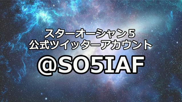 スターオーシャン5 SO5に関連した画像-17