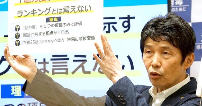 都道府県 魅力度ランキング ブランド総合研究所 コンサル業者 マッチポンプに関連した画像-01