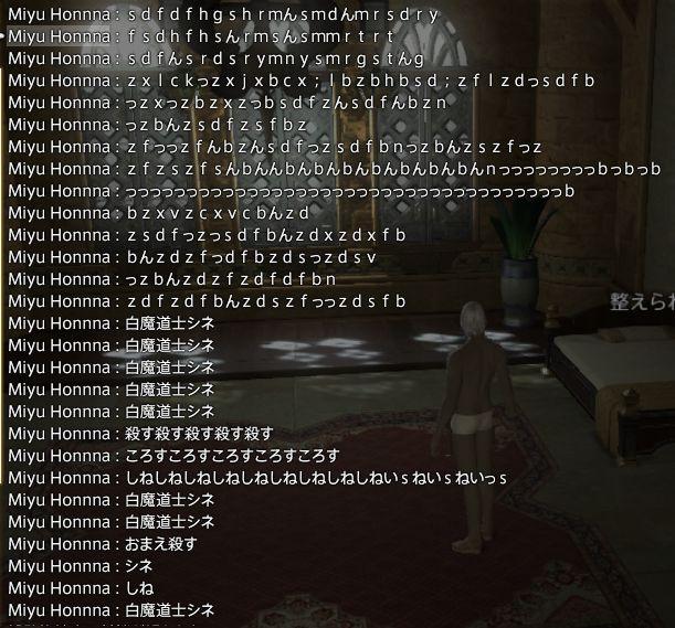 オンラインゲーム エロ