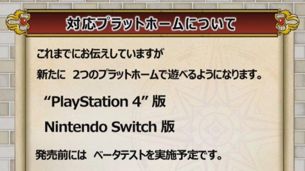 ドラゴンクエスト10 Wii サービス終了に関連した画像-02