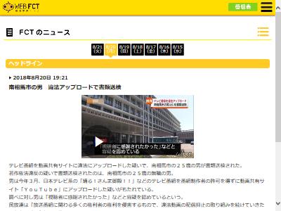 YouTube 違法アップロード バラエティ番組 さんま御殿 無職 逮捕に関連した画像-02