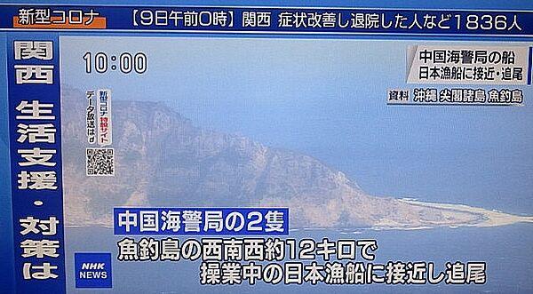 中国 尖閣諸島 領海侵犯に関連した画像-01