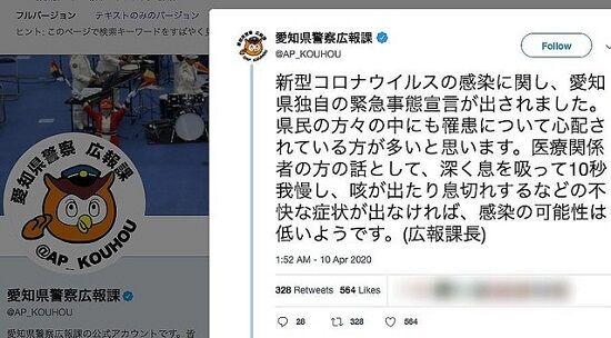 愛知県警新型コロナ深呼吸謝罪に関連した画像-01