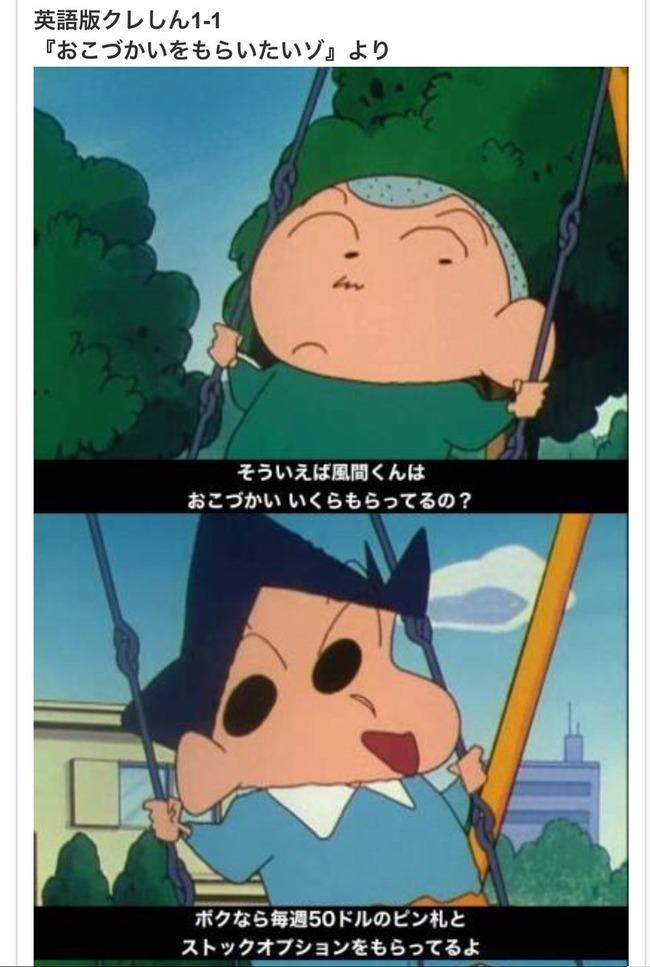 クレヨンしんちゃん 放送禁止 イギリス版 米版クレヨンしんちゃん 漫画 アニメに関連した画像-02