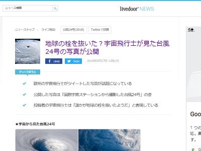 台風24号 写真 宇宙に関連した画像-02