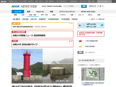 台風24号 鹿児島 灯台に関連した画像-02