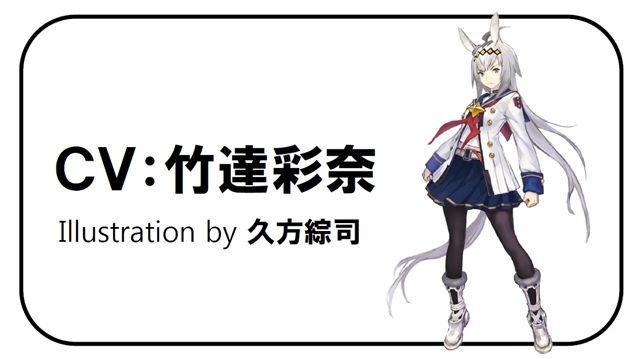 サイゲームス ウマ娘 竹達彩奈 上坂すみれ 水瀬いのり キャスト 総入れ替えに関連した画像-03