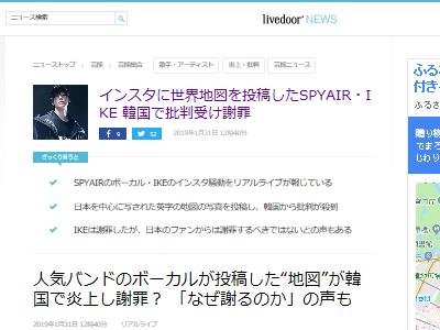 SPYAIR IKE 韓国 日本海 謝罪に関連した画像-02