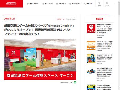 成田空港任天堂デザイン体験スペースに関連した画像-02