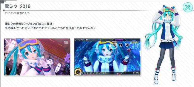 hatsune-miku-project-diva-x_160317-2_compressed