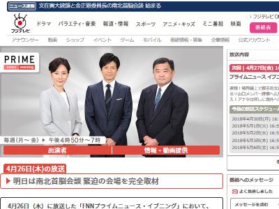 山口達也 TOKIO 強制わいせつ容疑 記者会見に関連した画像-02