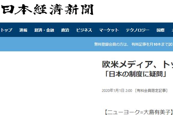 ゴーン被告 逃亡 批判 日本叩きに関連した画像-03