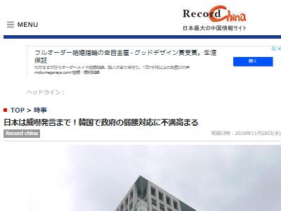 韓国 反日 日本製品禁止 外交に関連した画像-02