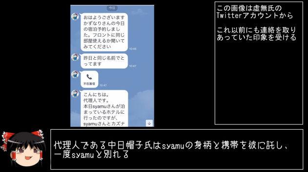 syamu 誘拐 まとめ 代理人 日大サークル 中日帽子 復活に関連した画像-13