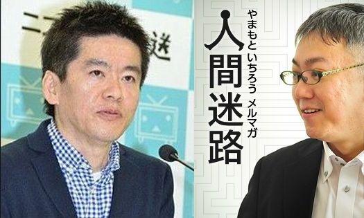 ホリエモン vs. 山本一郎