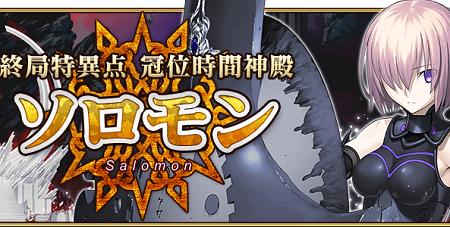 FGO フェイト グランドオーダー Fate 最終決戦 ソロモンに関連した画像-01