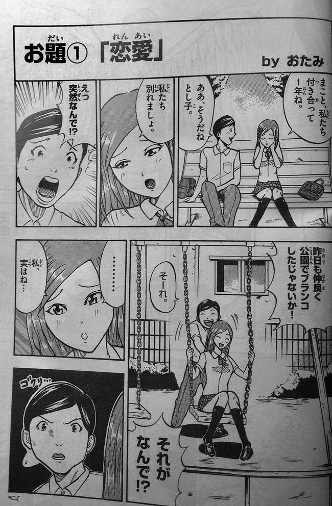 でんじゃらすじーさん 友人 漫画 曽山一寿に関連した画像-02