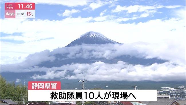 ニコ生 生主 配信者 富士山 滑落 捜索 救助に関連した画像-05