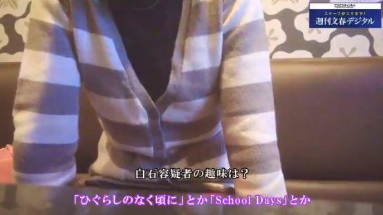 神奈川 座間市 死体遺棄 白石隆浩 ひぐらしのなく頃に スクールデイズに関連した画像-04