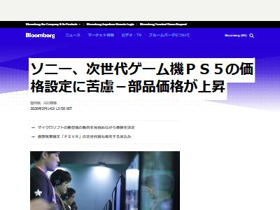 PS5 製造コスト 上昇に関連した画像-02