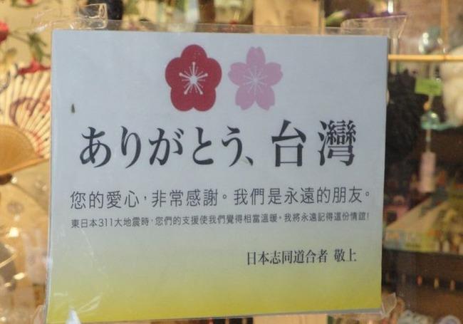 台湾に関連した画像-01