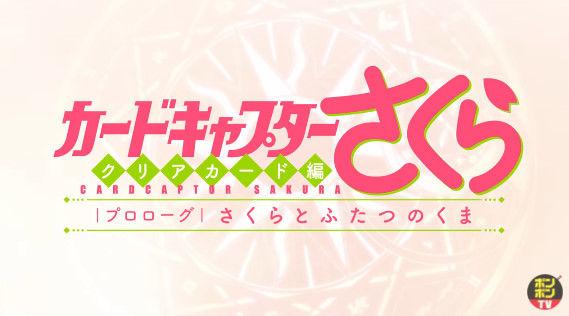 カードキャプターさくら 新アニメ クリアカード編 OVAに関連した画像-12