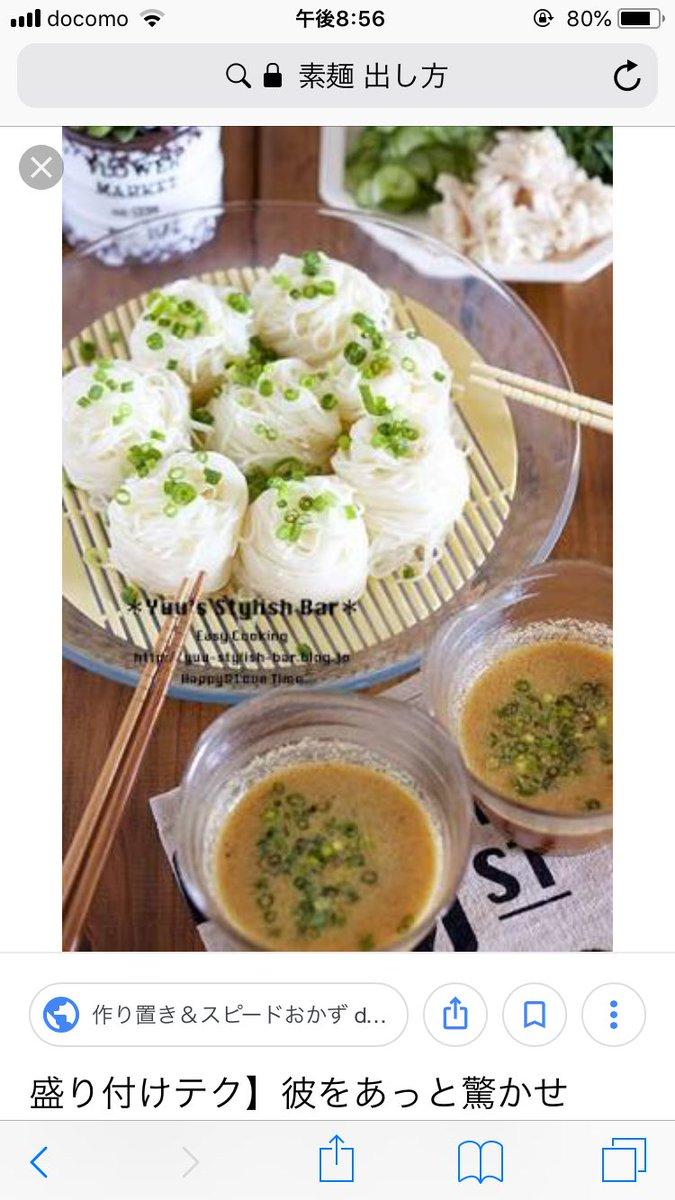 そうめん 素麺 食べ方 氷 水 ざるに関連した画像-02