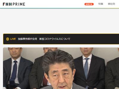 安倍首相 コロナウイルス 新型肺炎 対策 人混み 避けるに関連した画像-02
