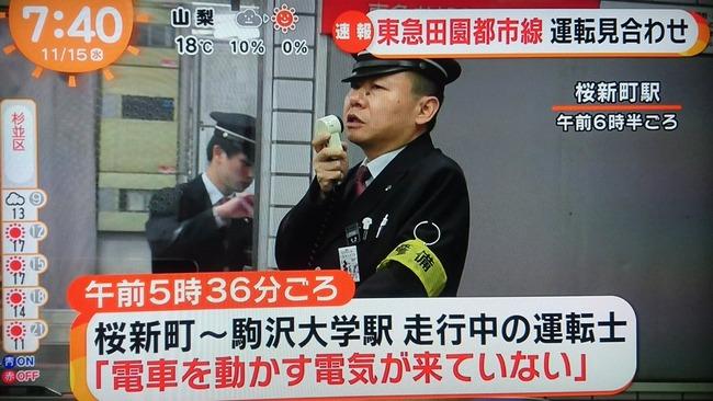 田園都市線 電車 電気 停電 運転見合わせに関連した画像-02