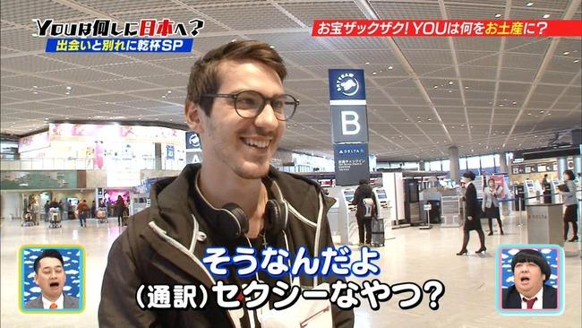 YOUは何しに日本へ? 外国人 セクシーなゲーム 友情に関連した画像-04