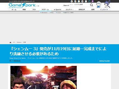 シェンムー発売日延期に関連した画像-02