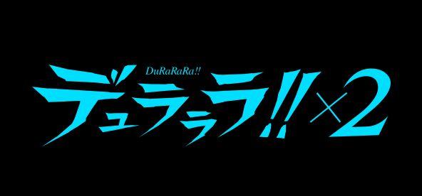 デュラララ!!×2 分割 3クールに関連した画像-01
