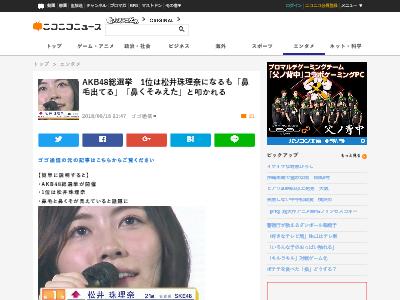 松井珠理奈 SKE48 AKB総選挙 鼻毛 炎上に関連した画像-02