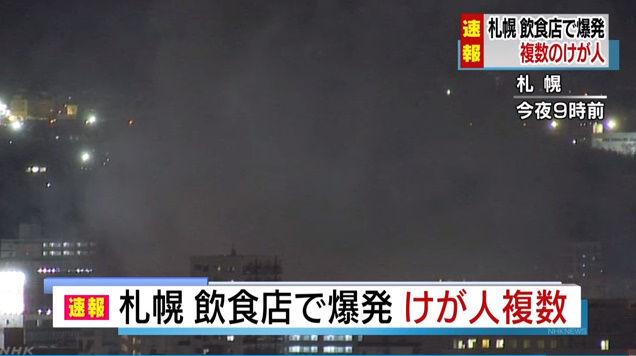 札幌 爆発 飲食店 アパマンショップ 事故に関連した画像-06