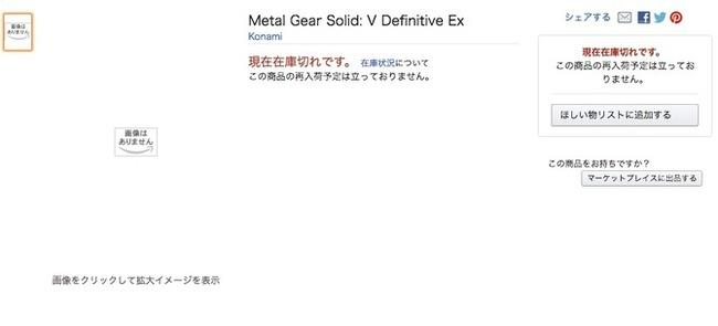 メタルギアソリッド メタルギアソリッド5 MGS MGS5 ファントムペイン 完全版 に関連した画像-04