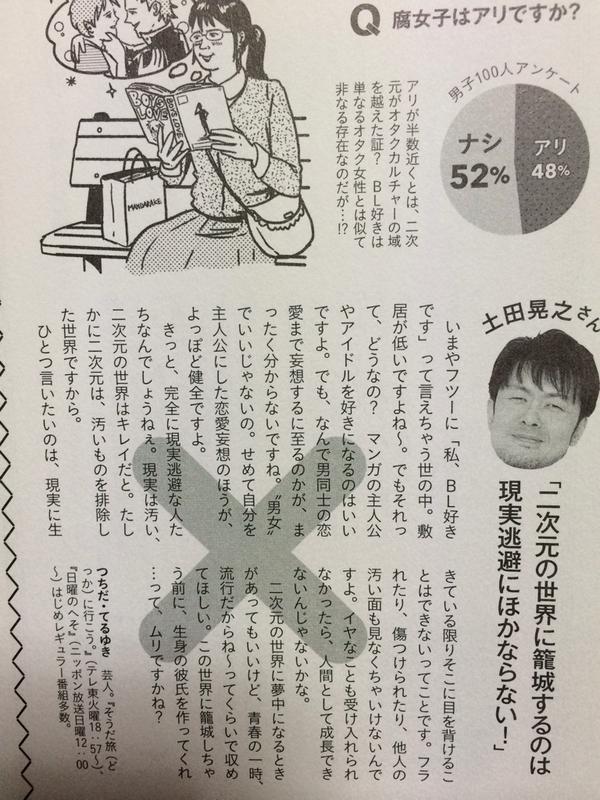 土田晃之 坂上忍 腐女子 BL 現実逃避 差別に関連した画像-03
