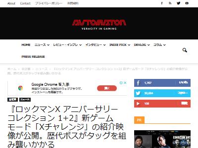 ロックマンX アニバーサリーコレクション PS4 ニンテンドースイッチに関連した画像-02
