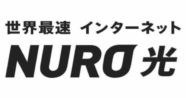 NURO光 炎上 工事 遅延 料金 詐欺に関連した画像-01