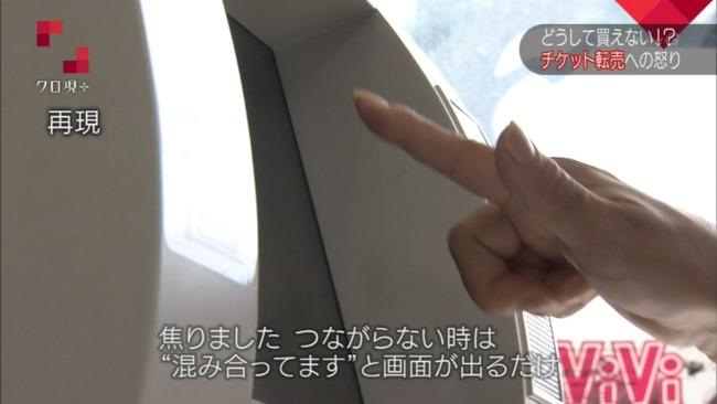 転売ヤー チケットキャンプ 転売屋 クロ現 クローズアップ現代+ NHKに関連した画像-09