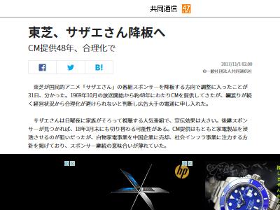 東芝 サザエさん スポンサー 降板に関連した画像-02