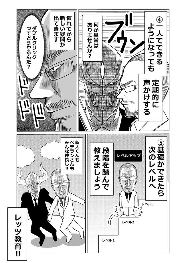 ベニガシラ 魔王 新人 マニュアルに関連した画像-04